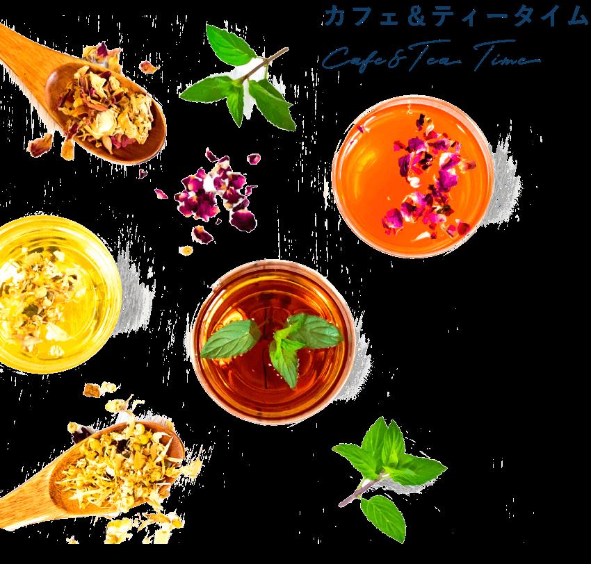 カフェ&ティータイム