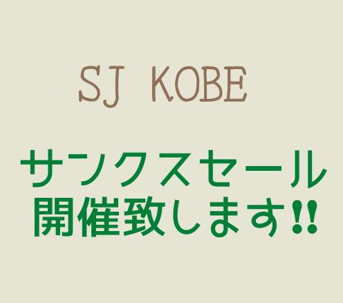 SJ KOBE サンクスキャンペーン